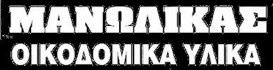 ΜΑΝΩΛΙΚΑΣ ΓΕΩΡΓΙΟΣ & ΣΙΑ Ε.Ε. - ΟΙΚΟΔΟΜΙΚΑ ΥΛΙΚΑ